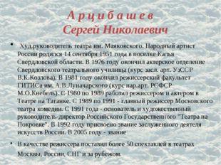 А р ц и б а ш е в Сергей Николаевич Худ.руководитель театра им. Маяковского.