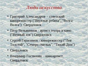 """Люди искусства Григорий Александров - советский кинорежиссер (""""Веселые ребята"""