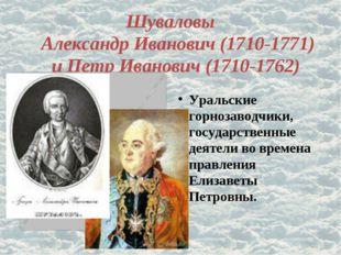 Шуваловы Александр Иванович (1710-1771) и Петр Иванович (1710-1762) Уральские
