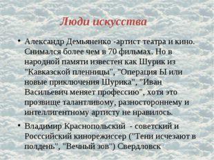 Люди искусства Александр Демьяненко -артист театра и кино. Снимался более чем