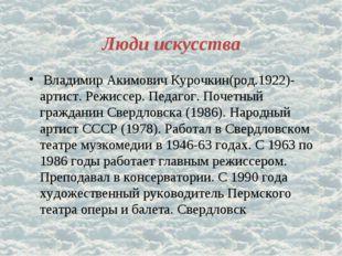 Люди искусства Владимир Акимович Курочкин(род.1922)-артист. Режиссер. Педагог