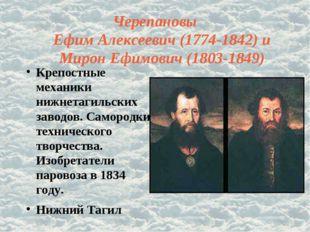 Черепановы Ефим Алексеевич (1774-1842) и Мирон Ефимович (1803-1849) Крепостны