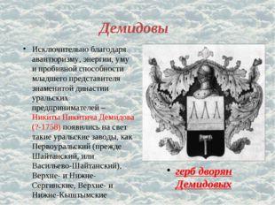 Демидовы Исключительно благодаря авантюризму, энергии, уму и пробивной способ
