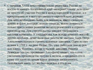 С началом ХVIII века стремительно рванулась Россия на восток осваивать богате