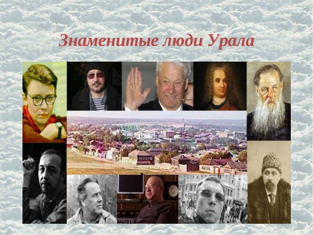 Знаменитые люди Урала