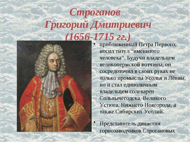 Строганов Григорий Дмитриевич (1656-1715 гг.) приближенный Петра Первого, нос...