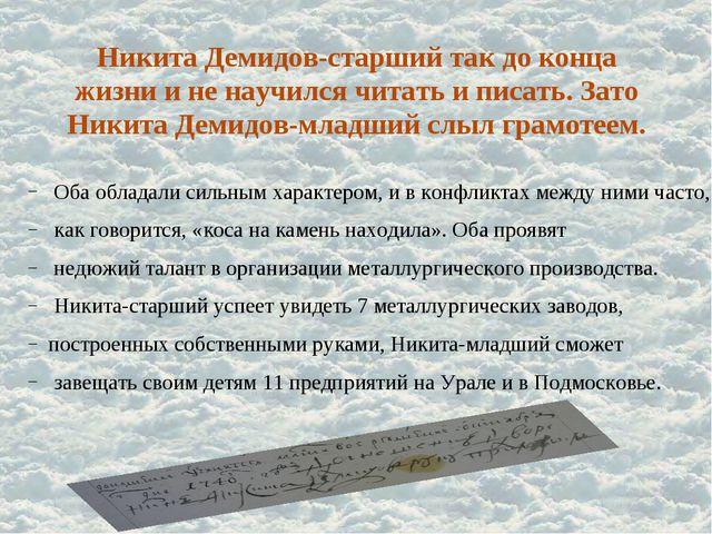 Никита Демидов-старший так до конца жизни и не научился читать и писать. Зато...