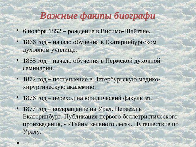Важные факты биографи 6 ноября 1852 – рождение в Висимо-Шайтане. 1866 год – н...