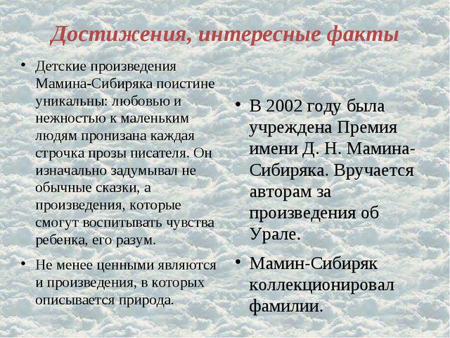 Достижения, интересные факты Детские произведения Мамина-Сибиряка поистине ун...