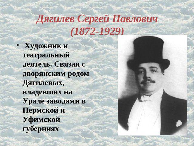 Дягилев Сергей Павлович (1872-1929) Художник и театральный деятель. Связан с...