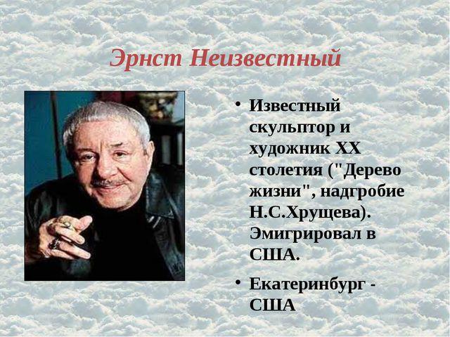 """Эрнст Неизвестный Известный скульптор и художник ХХ столетия (""""Дерево жизни"""",..."""