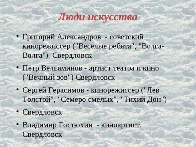 """Люди искусства Григорий Александров - советский кинорежиссер (""""Веселые ребята..."""