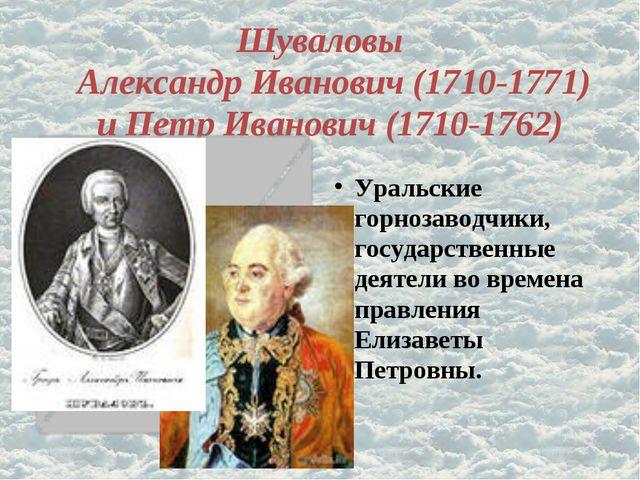 Шуваловы Александр Иванович (1710-1771) и Петр Иванович (1710-1762) Уральские...