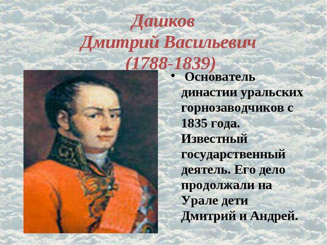 Дашков Дмитрий Васильевич (1788-1839) Основатель династии уральских горнозаво...