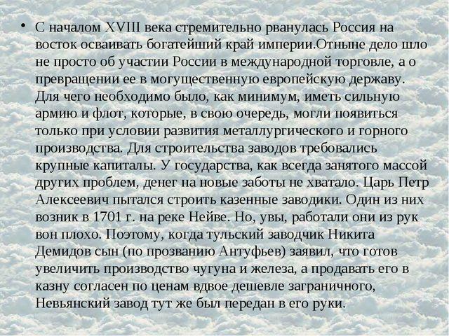 С началом ХVIII века стремительно рванулась Россия на восток осваивать богате...