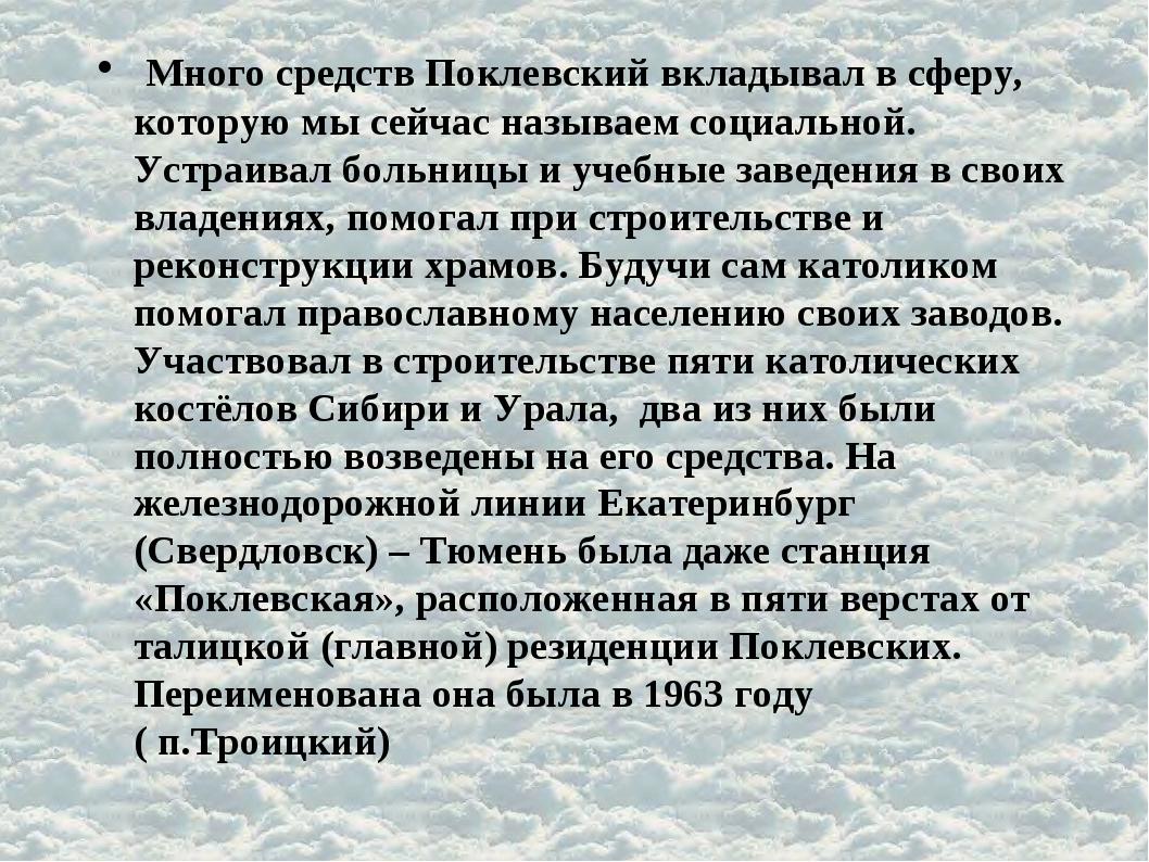 Много средств Поклевский вкладывал в сферу, которую мы сейчас называем социа...