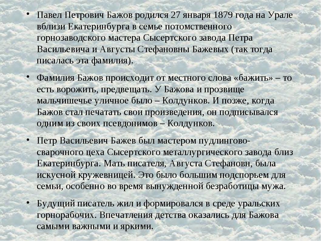 Павел Петрович Бажов родился 27 января 1879 года на Урале вблизи Екатеринбург...