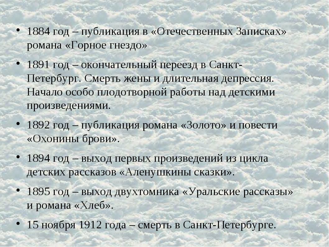 1884 год – публикация в «Отечественных Записках» романа «Горное гнездо» 1891...