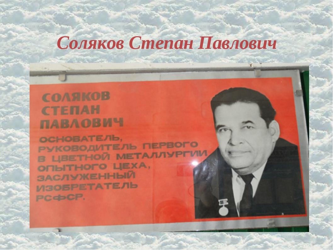 Соляков Степан Павлович