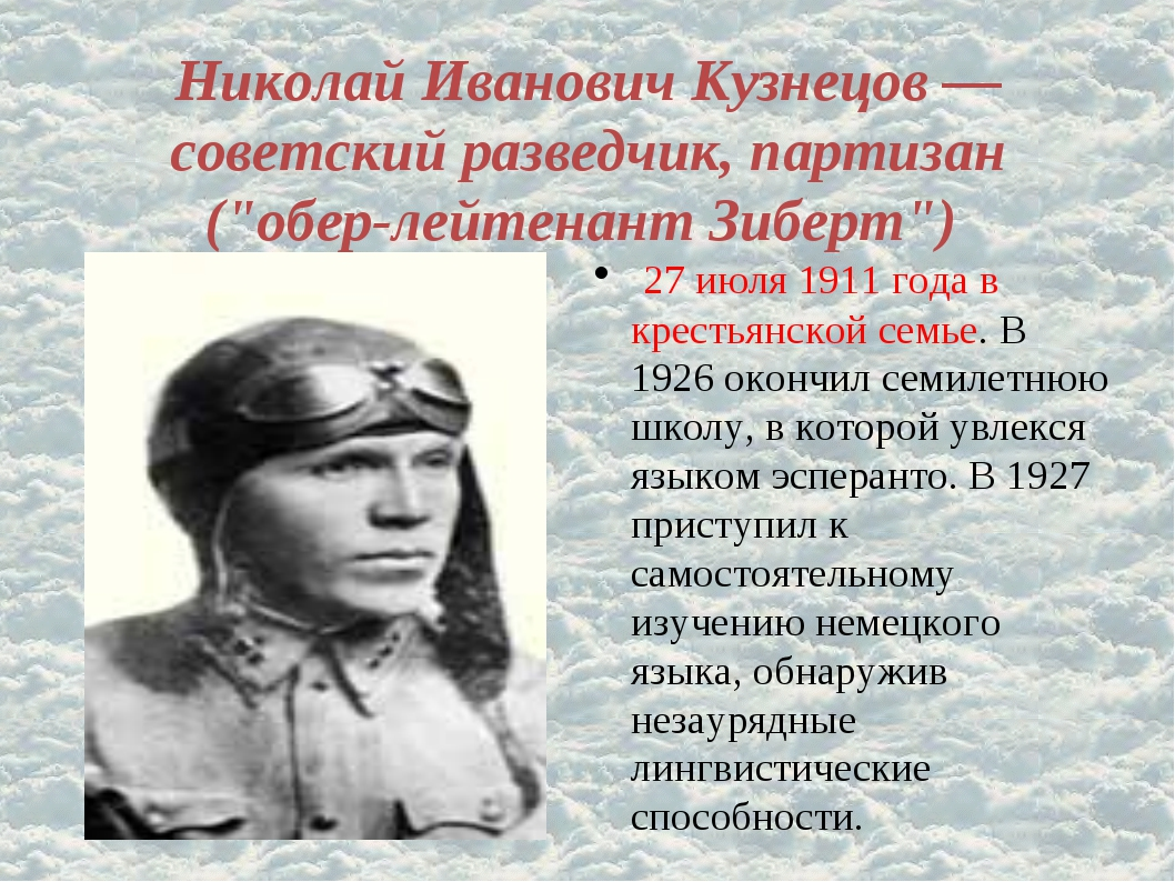 "Николай Иванович Кузнецов — советский разведчик, партизан (""обер-лейтенант Зи..."
