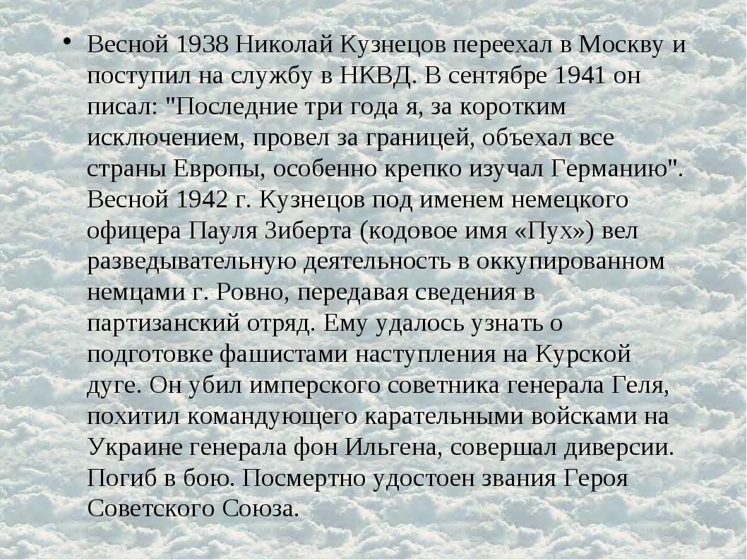 Весной 1938 Николай Кузнецов переехал в Москву и поступил на службу в НКВД. В...