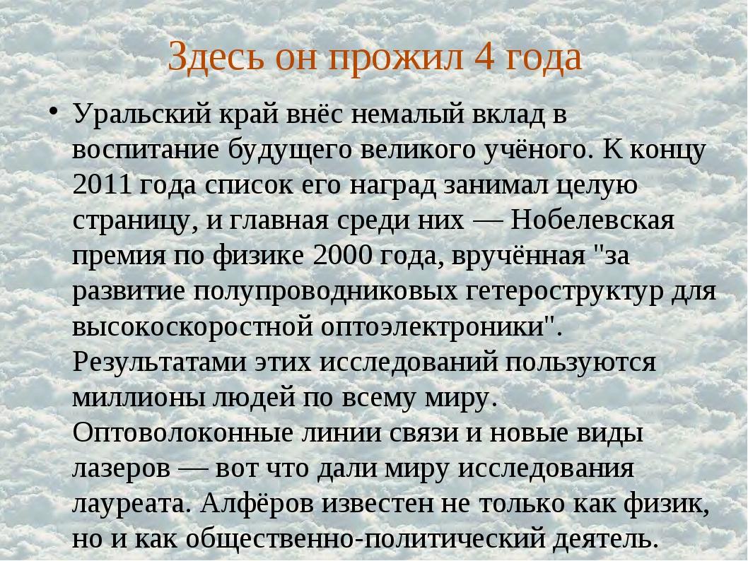 Здесь он прожил 4 года Уральский край внёс немалый вклад в воспитание будущег...