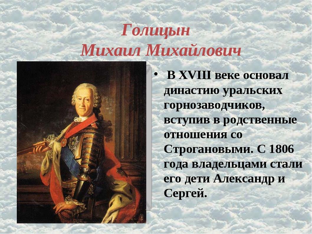 Голицын Михаил Михайлович В XVIII веке основал династию уральских горнозаводч...