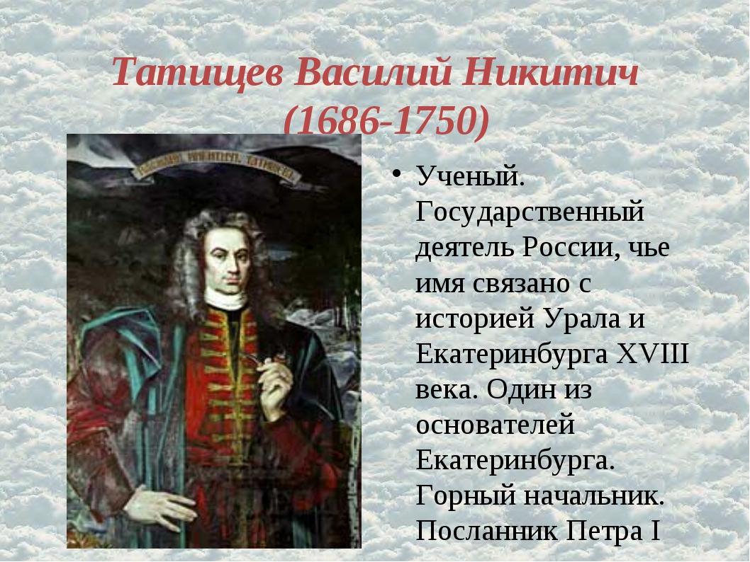 Татищев Василий Никитич (1686-1750) Ученый. Государственный деятель России, ч...