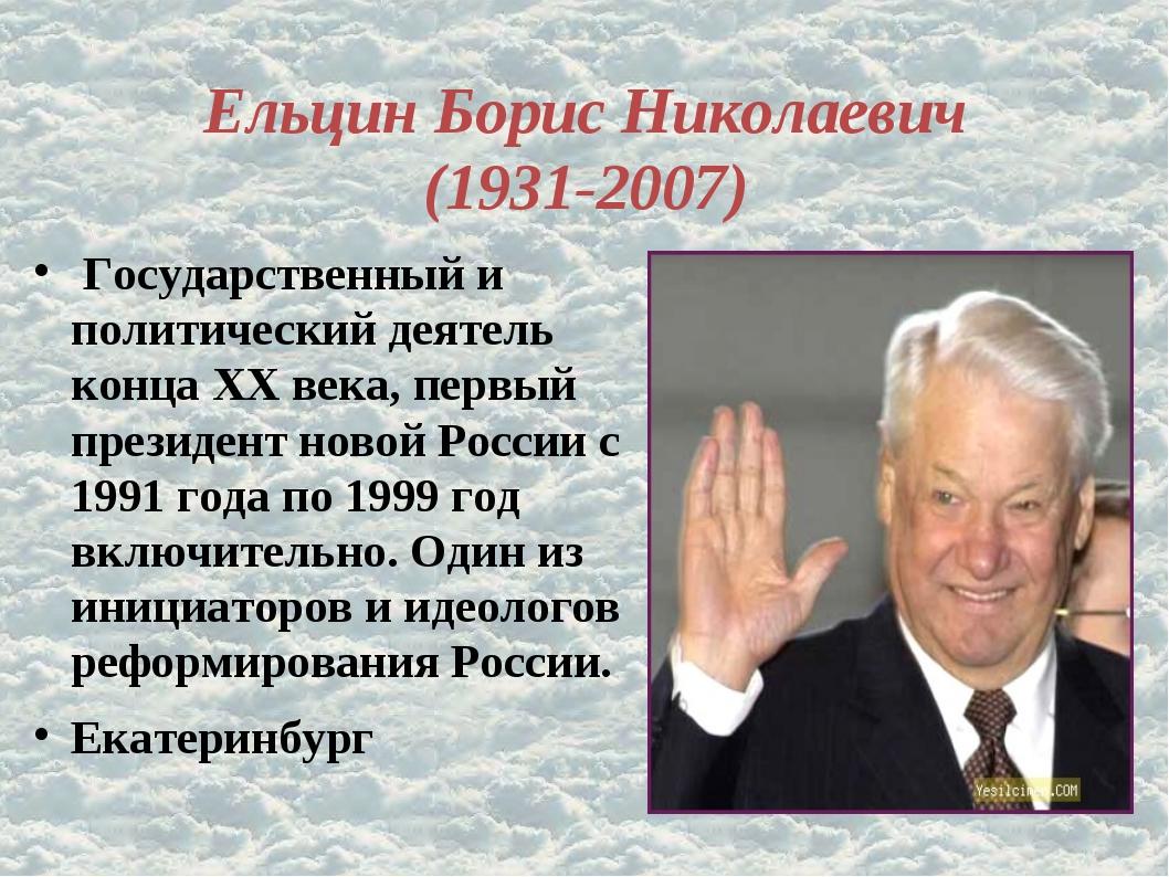 Ельцин Борис Николаевич (1931-2007) Государственный и политический деятель ко...