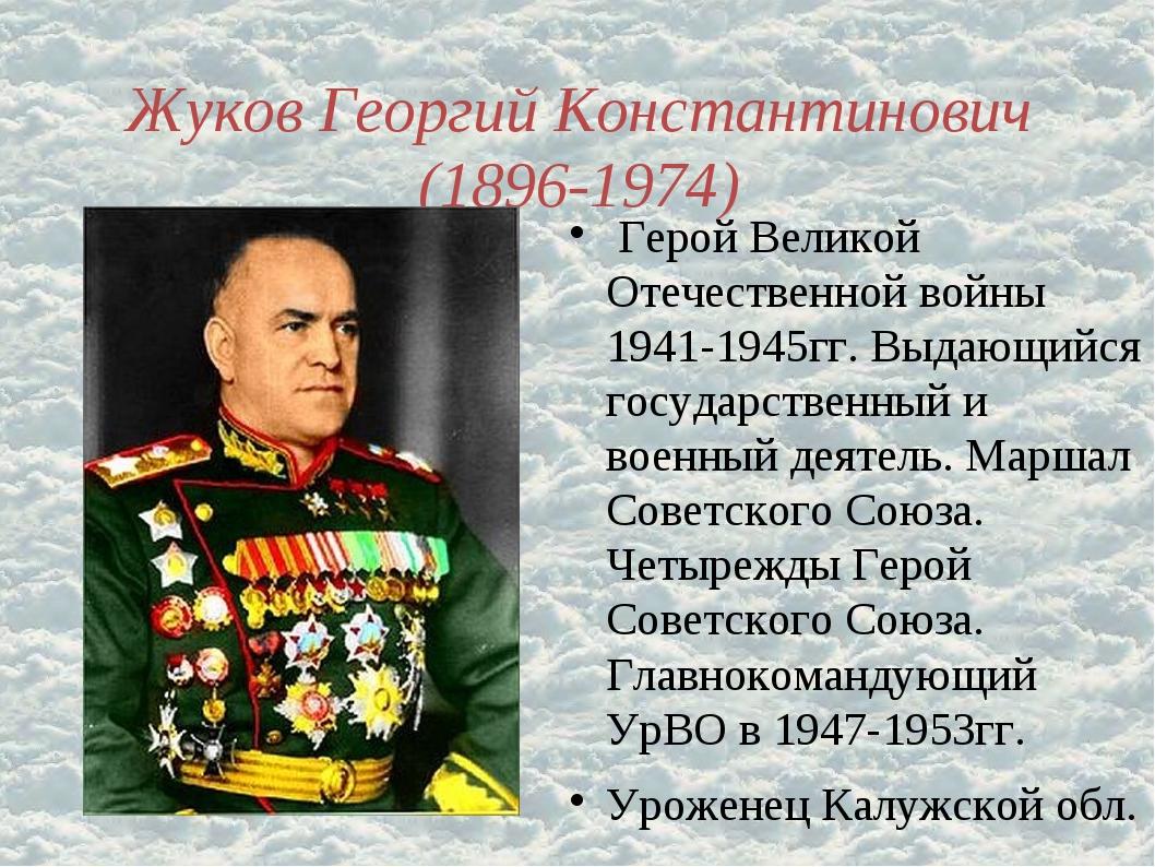 Жуков Георгий Константинович (1896-1974) Герой Великой Отечественной войны 19...