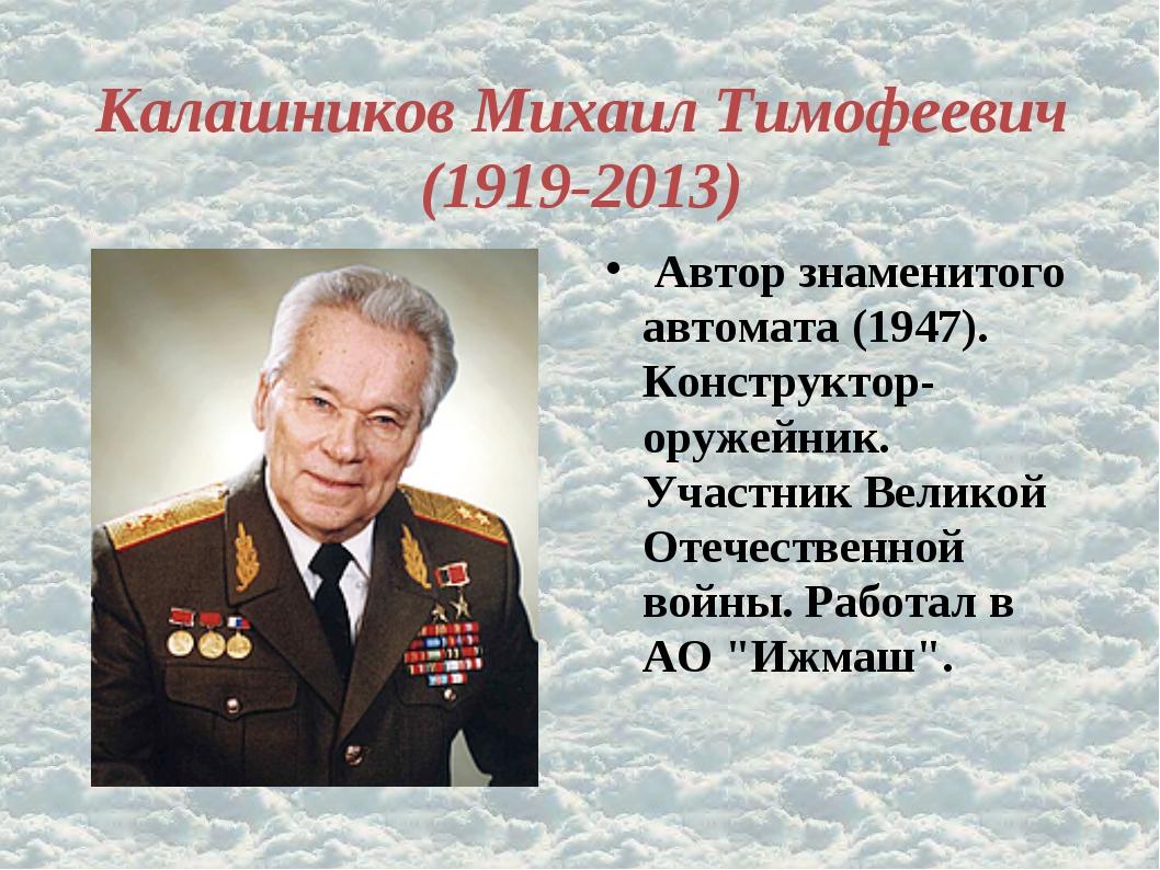Калашников Михаил Тимофеевич (1919-2013) Автор знаменитого автомата (1947). К...