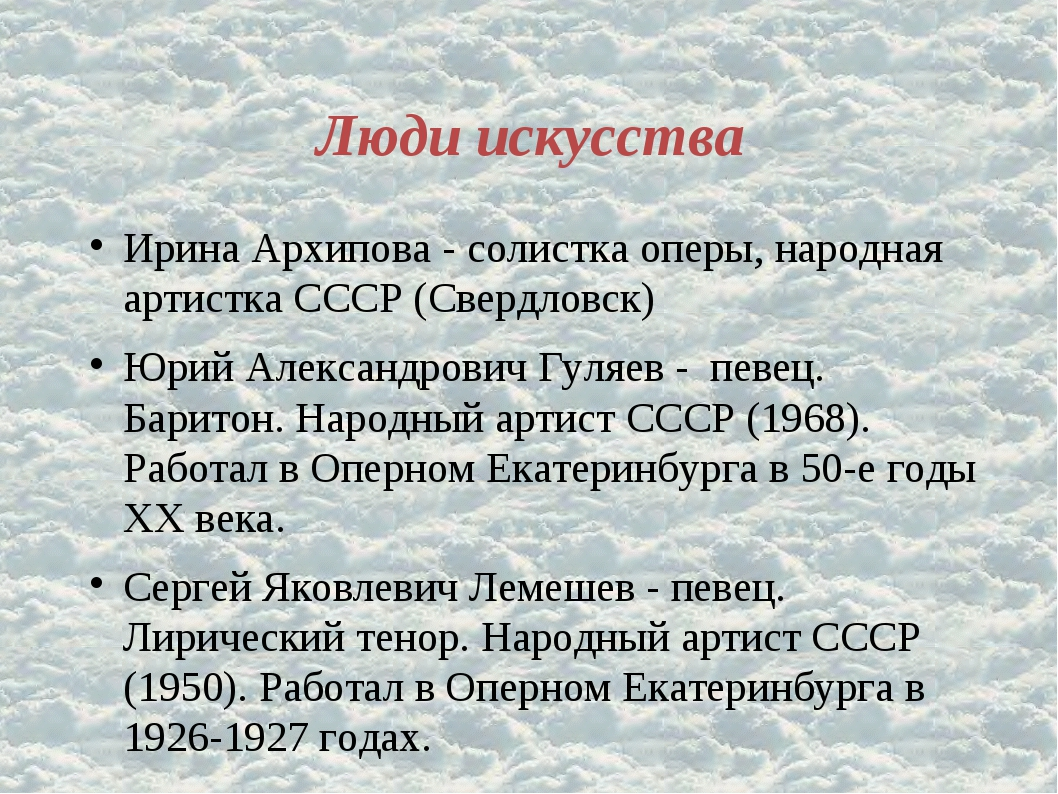 Люди искусства Ирина Архипова - солистка оперы, народная артистка СССР (Сверд...