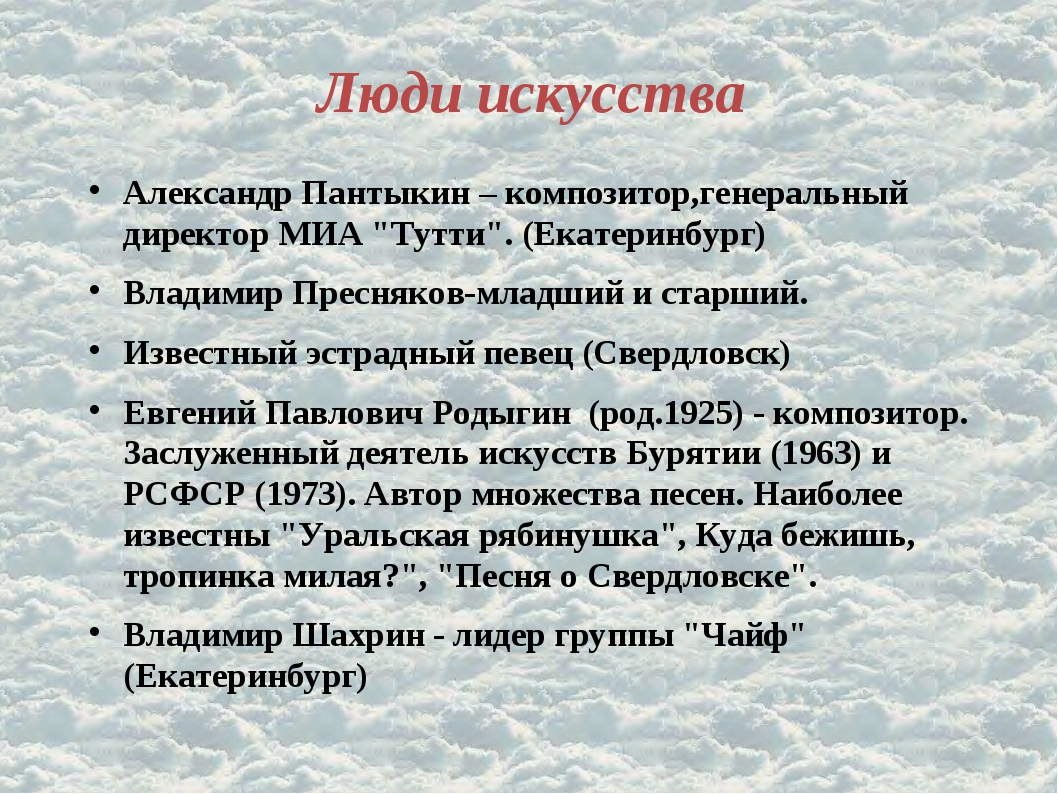 """Люди искусства Александр Пантыкин – композитор,генеральный директор МИА """"Тутт..."""