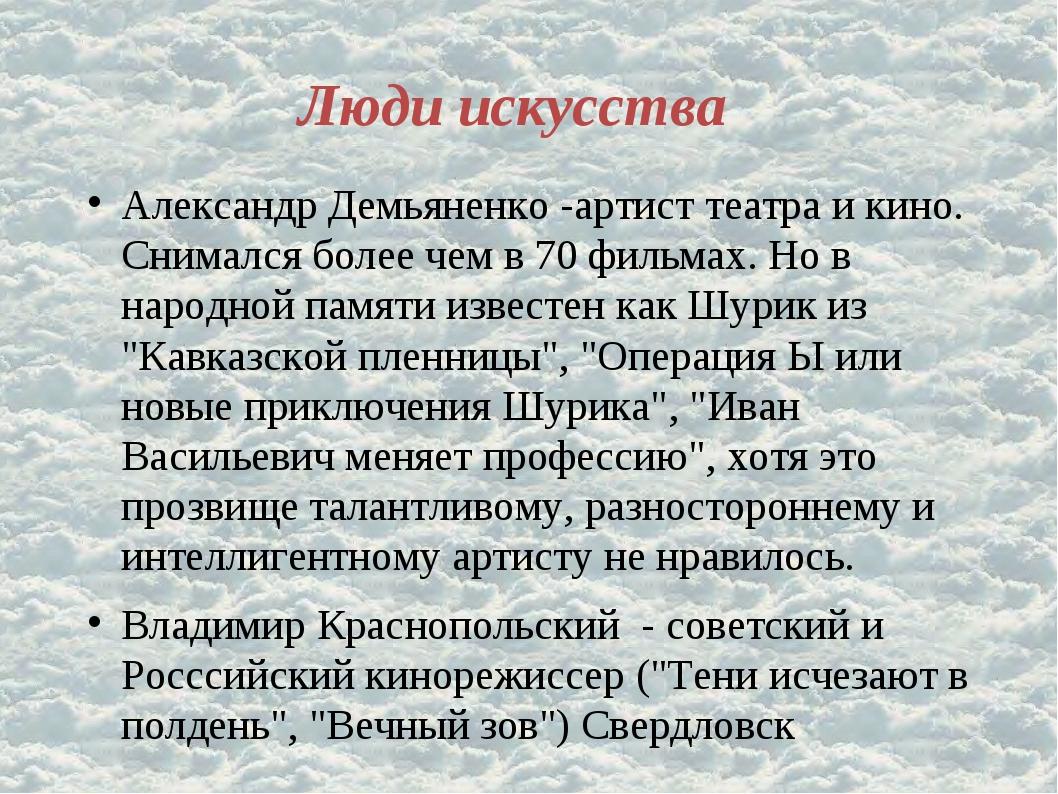 Люди искусства Александр Демьяненко -артист театра и кино. Снимался более чем...