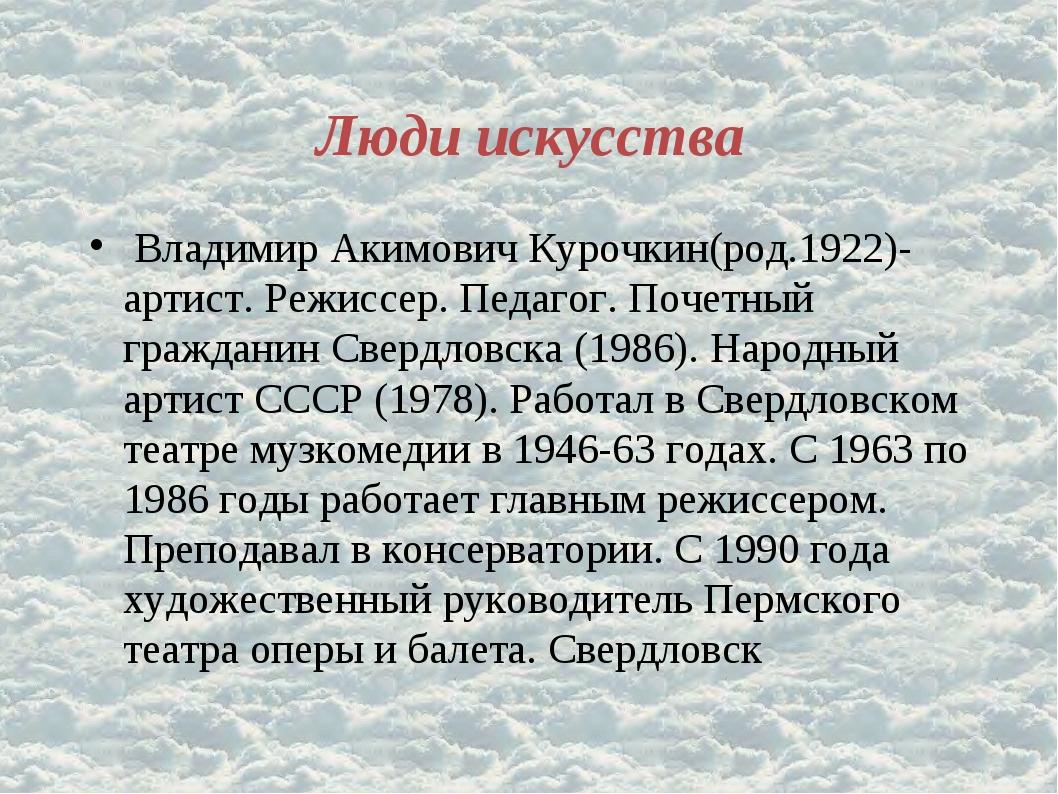 Люди искусства Владимир Акимович Курочкин(род.1922)-артист. Режиссер. Педагог...