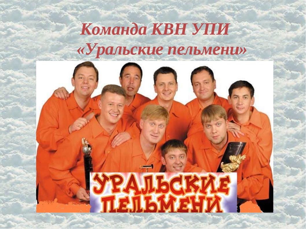 Команда КВН УПИ «Уральские пельмени»