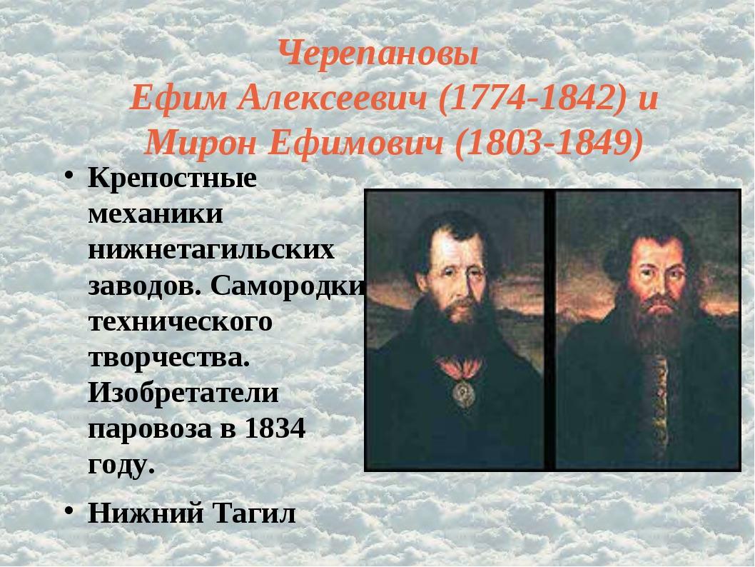Черепановы Ефим Алексеевич (1774-1842) и Мирон Ефимович (1803-1849) Крепостны...