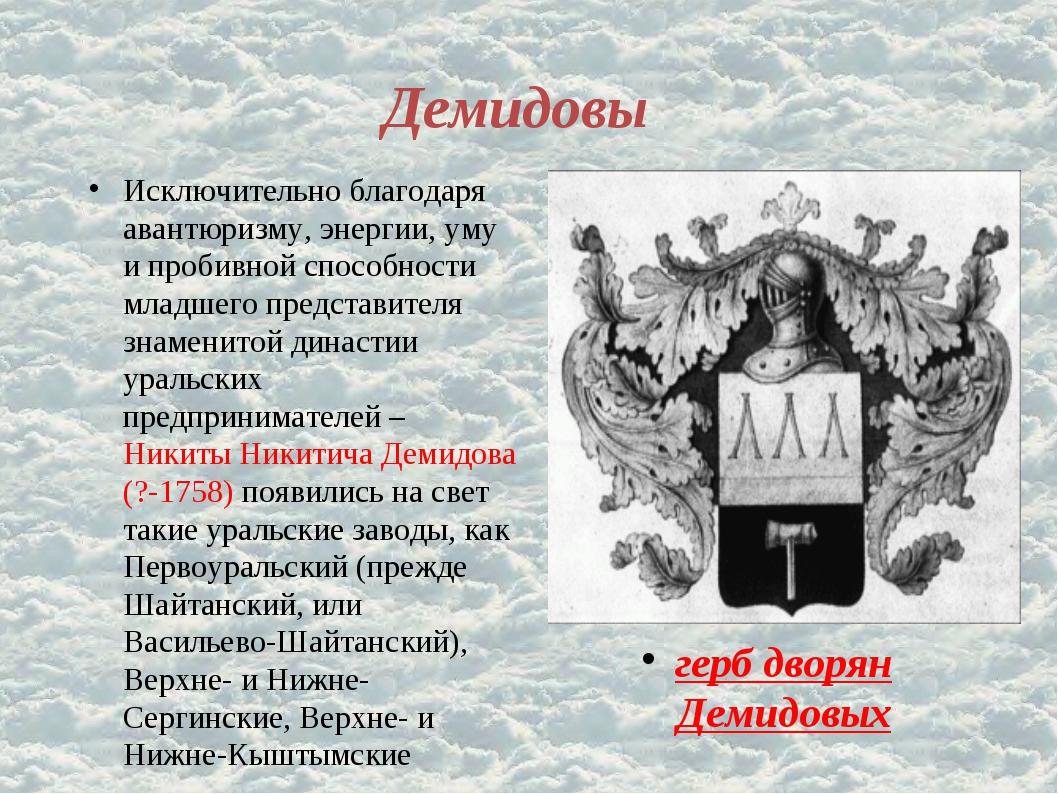 Демидовы Исключительно благодаря авантюризму, энергии, уму и пробивной способ...