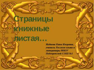 Страницы книжные листая… Медкова Нина Игоревна, учитель Русского языка и лите