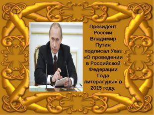 Президент России Владимир Путин подписал Указ «О проведении в Российской Фед