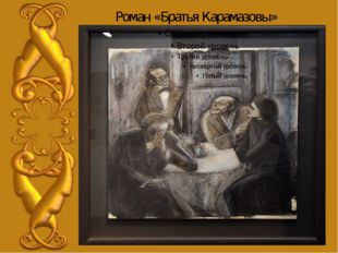 Роман «Братья Карамазовы»