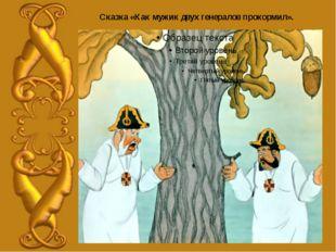 Сказка «Как мужик двух генералов прокормил».