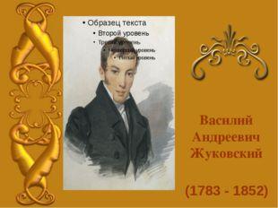(1783 - 1852) Василий Андреевич Жуковский