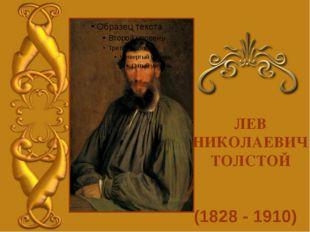 (1828 - 1910) ЛЕВ НИКОЛАЕВИЧ ТОЛСТОЙ