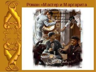 Роман «Мастер и Маргарита