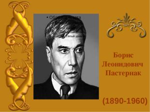 (1890-1960) Борис Леонидович Пастернак