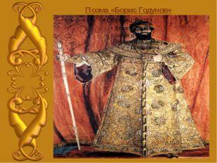Поэма «Борис Годунов»