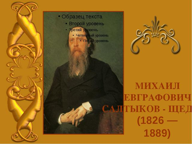 (1826 — 1889) МИХАИЛ ЕВГРАФОВИЧ САЛТЫКОВ - ЩЕДРИН