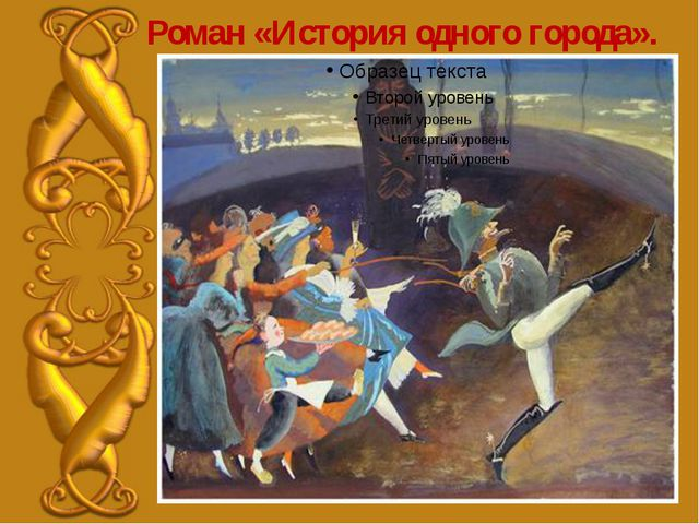 Роман «История одного города».