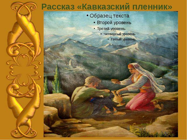 Рассказ «Кавказский пленник»